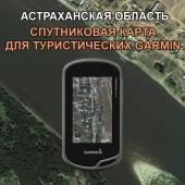 Астраханская область 100 метров - Спутниковая Карта v4.0 для Garmin