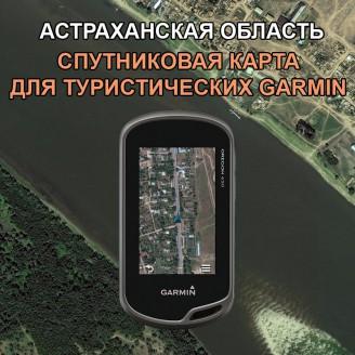 Астраханская область 1:10000 - Спутниковая Карта для Garmin
