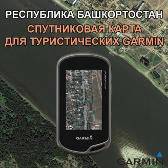 Республика Башкортостан - Спутниковая Карта для Garmin