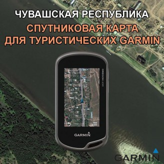 Чувашская республика - Спутниковая Карта для Garmin