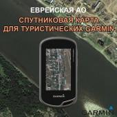 Еврейская АО 100 метров - Спутниковая Карта v3.0 для Garmin (IMG)