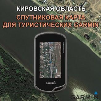 Кировская Область - Спутниковая Карта для Garmin