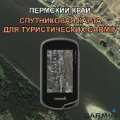 Пермский Край Спутниковая Карта для v2.0 Garmin