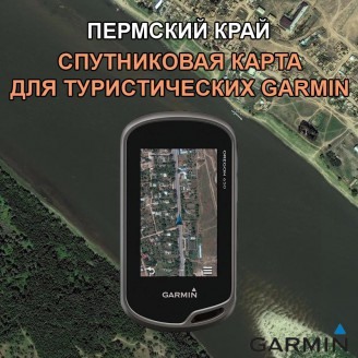Пермский Край - Спутниковая Карта для Garmin