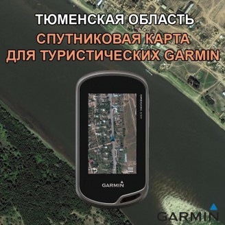 Тюменская область 1:25 000 - Спутниковая Карта для Garmin