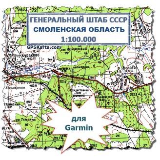 Топографическая карта Смоленской области для Garmin (IMG)