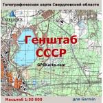 Свердловская область Генштаб СССР (IMG)