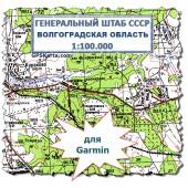 Волгоградская область Генштаб СССР (IMG)