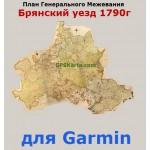 Брянский уезд 1790г для Garmin