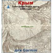 Крым 1890г для Garmin