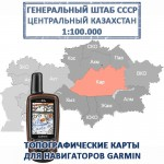 Казахстан Центральный Карта Генштаб 1км для Garmin (IMG)
