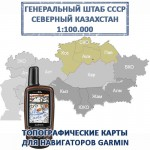 Казахстан Северный Карта Генштаб 1км для Garmin (IMG)