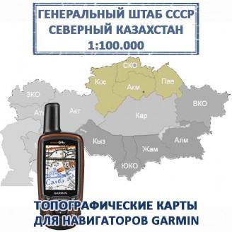 Казахстан Северный Карта Генштаб для Garmin (IMG)