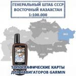 Казахстан Восточный  Карта Генштаб 1км для Garmin (IMG)