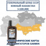 Казахстан Южный Карта Генштаб 1км для Garmin (IMG)