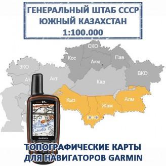 Казахстан Южный Карта Генштаб для Garmin (IMG)