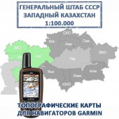 Казахстан Западный Карта Генштаб 1км для Garmin (IMG)