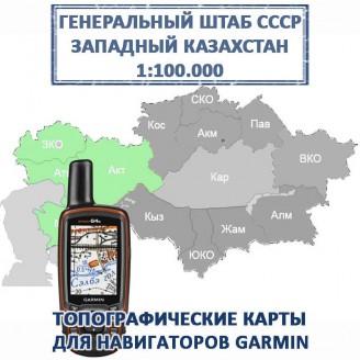 Казахстан Западный Карта Генштаб для Garmin (IMG)