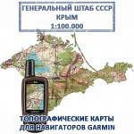 Крым Карта Генштаб 1км для Garmin (IMG)
