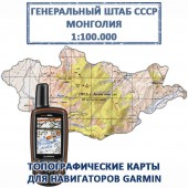 Монголия Карта Генштаб 1км для Garmin (IMG)
