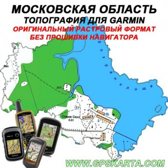 Московская Область топографическая карта для Garmin