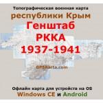 Республика Крым карта РККА для WinCE и Android