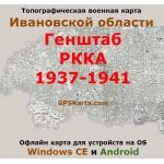 Ивановская область карта РККА для WinCE и Android