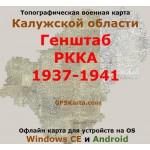 Калужская область карта РККА для WinCE и Android