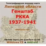 Липецкая область карта РККА для WinCE и Android