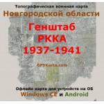 Новгородская область карта РККА для WinCE и Android
