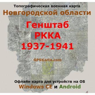 Военная карта Новгородской области РККА для OziExplorer
