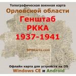 Орловская область карта РККА для WinCE и Android