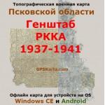 Псковская область карта РККА для WinCE и Android