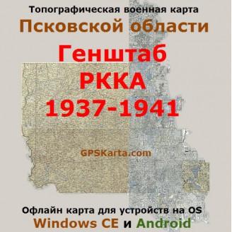 Военная карта Псковской области РККА для OziExplorer