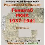 Рязанская область карта РККА для WinCE и Android