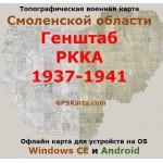 Смоленская область карта РККА для WinCE и Android