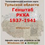 Тульская область карта РККА для WinCE и Android