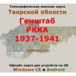 Тверская область карта РККА для WinCE и Android