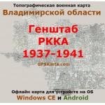 Владимирская область карта РККА для WinCE и Android