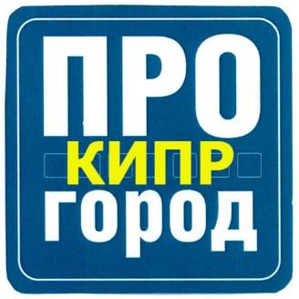 ПРОГОРОД - Кипр