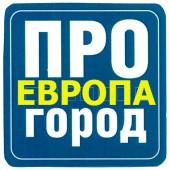 ПРОГОРОД - Европа