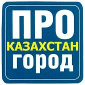 ПРОГОРОД - Казахстан