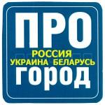 ПРОГОРОД - Россия, Украина, Беларусь