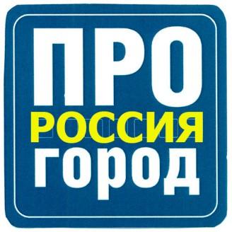ПРОГОРОД - Россия