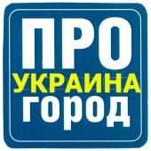 ПРОГОРОД - Украина