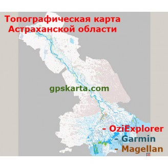 Астраханская область топографическая карта для смартфонов, планшетов и навигаторов (OziExplorer)