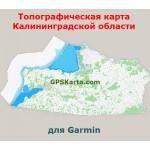 Калининградская область Топографическая Карта  для Garmin (JNX)