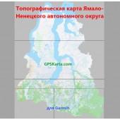 Ямало-Ненецкий АО Топографическая Карта для Garmin (JNX)