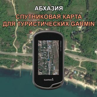 Абхазия Спутниковая Карта для Garmin v3.5 (IMG)