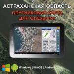 Астраханская Область - Спутниковая Карта для OziExplorer